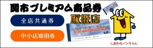 関市プレミアム商品券取扱店