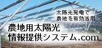 農地用太陽光情報提供システム.com