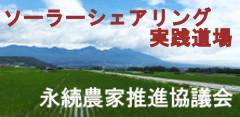 永続農家推進協議会